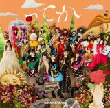 日向坂46シングル「ってか」初回仕様限定盤TYPE-B
