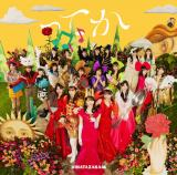 日向坂46、6thシングル「ってか」ジャケット写真5種類一挙公開