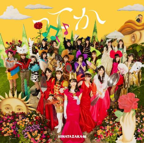 日向坂46シングル「ってか」初回仕様限定盤TYPE-C