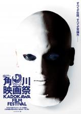 角川映画の名シーン、名せりふ、名優たちをギュッとまとめた予告映像