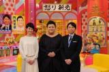 『マツコ&有吉 怒り新党』解散生放送SPの放送が決定(C)テレビ朝日