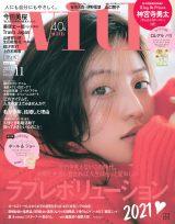 『With』11月号通常版表紙
