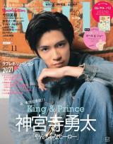 『With』11月号増刊版表紙