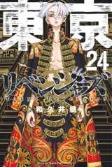 『東京卍リベンジャーズ』コミックス第24巻