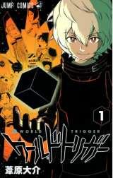 『ワールドトリガー』コミックス1巻