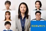 相葉雅紀主演『和田家の男たち』の出演者たち (C)テレビ朝日