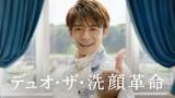 「DUO洗顔シリーズ」の新CMに出演するKing & Prince・岸優太