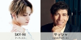 『J-WAVE INNOVATION WORLD FESTA 2021 supported by CHINTAI』に出演するSKY- HI、サッシャ