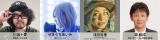 『J-WAVE INNOVATION WORLD FESTA 2021 supported by CHINTAI』に出演する(左から)川田十夢、せきぐちあいみ、浅田真理、面和成