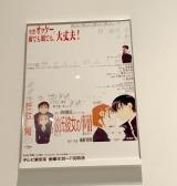 『シン・仮面ライダー対庵野秀明展』展示品 (C)ORICON NewS inc.