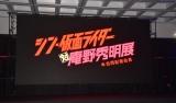 『シン・仮面ライダー対庵野秀明展』合同記者会見の模様 (C)ORICON NewS inc.