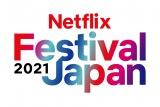 Netflix、11月に配信イベント開催