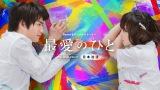 「最愛のひと〜The other side of 日本沈没〜」のメインビジュアル (C)TBS