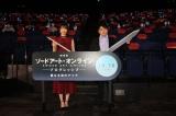 『劇場版ソードアート・オンライン -プログレッシブ-星なき夜のアリア』完成披露IMAX上映会に出席した(左から)戸松遥、松岡禎丞 (C)ORICON NewS inc.