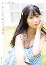 NMB48安田桃寧、写真集表紙公開