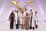 『ドクターX〜外科医・大門未知子〜』記者会見の様子(C)テレビ朝日
