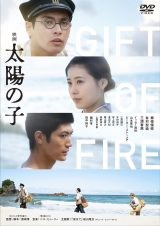 『映画 太陽の子』BD・DVD発売
