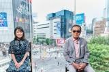 """『ブラタモリ』で""""渋谷""""訪問"""