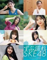 """SKE48""""ずぶ濡れ""""「写真集」5位"""