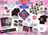 11月11日に『有吉の壁』Break Artist Live'21 BUDOKANが開催決定 (C)日本テレビ