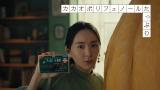 明治「チョコレート効果」新CM『大切なのはカカオポリフェノール篇』に出演する新垣結衣