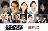 実写ドラマ版『カウボーイビバップ』吹替に山寺宏一ら原作アニメキャストが参加