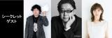 TOKYO FM『山崎怜奈の誰かに話したかったこと。』に茂木健一郎、秋元康、生駒里奈が登場 (C)TOKYO FM
