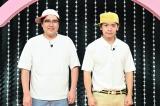 『あらびき団』に出演するマヂカルラブリーC)TBS
