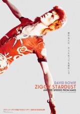 デヴィド・ボウイ至高のライブ映画『ジギー・スターダスト』(2022年1月7日より順次公開) (C) Jones-Tintoretto Entertainment Co.,LLC