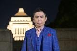 太田光、選挙特番MC初挑戦