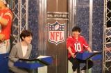 『オードリーのNFL倶楽部』がスタート(C)日本テレビ