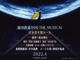 舞台版に続き中川晃教が鉄郎役、神田沙也加がメーテル役『銀河鉄道999 THE MUSICAL』2022年4月、東京・日本青年館ホールで上演