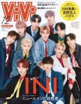 INI、記念すべき初表紙は『ViVi』 同誌38年の歴史でも初の快挙達成