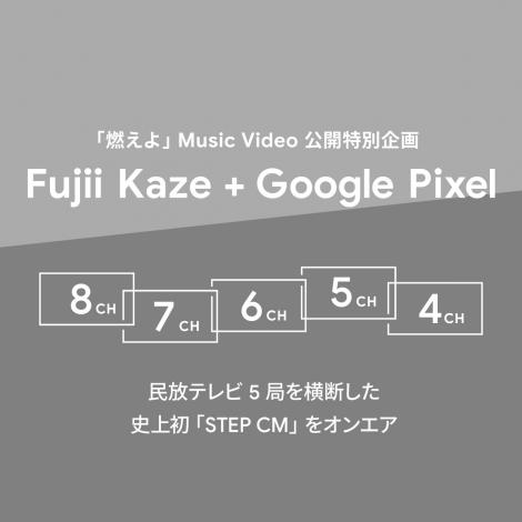 藤井風、史上初の民放テレビ5局横断「STEP CM」出演決定 Google Pixelとコラボ