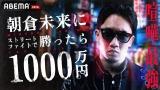 朝倉未来、足の負傷で『ストリートファイトで勝ったら1000万円』11・20に延期