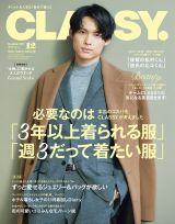松村北斗『CLASSY.』男性初表紙