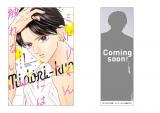 """BE:FIRST、女性コミック誌『Kiss』と大型フェア 撮り下ろし""""しおり""""特典やコラボ漫画"""