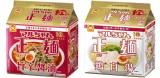 「マルちゃん正麺」10周年記念で新味 「旨辛醤油」と「鶏白湯」が期間限定で登場