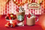 【スタバ新作】チョコ×ストロベリーでクリスマス気分高まる『チョコレート ストロベリー フェスティブ フラペチーノ』