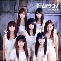 チームドラゴン from AKB48