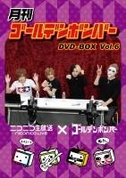 月刊ゴールデンボンバー 6巻セットDVD-BOX Vol.6