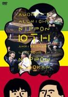 オードリーのオールナイトニッポン 10周年全国ツアー in 日本武道館