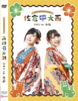 セブン‐イレブンpresents佐倉としたい大西 DVD in 沖縄(特別版)