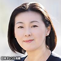 田中由美子